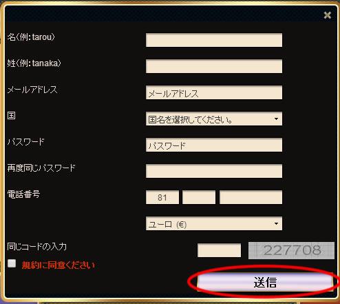 60TRADER口座開設詳細画面