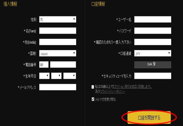 24オプション登録情報画面