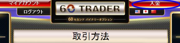 60TRADERの入金ボタン