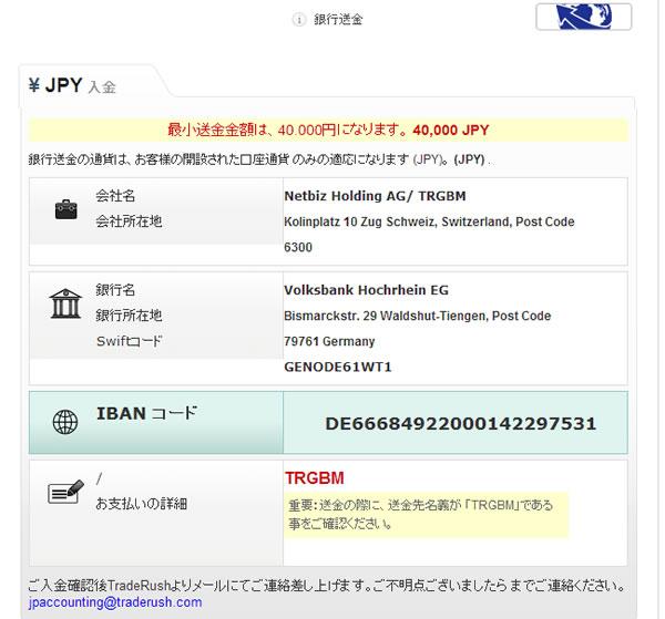 トレードラッシュ銀行入金詳細