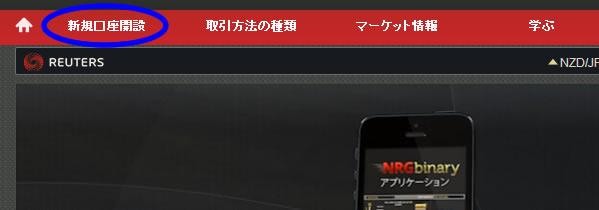 NRGバイナリーの新規口座開設