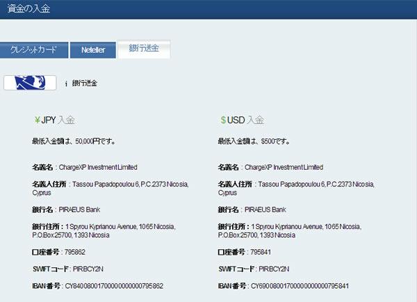 スマートオプションの銀行入金詳細