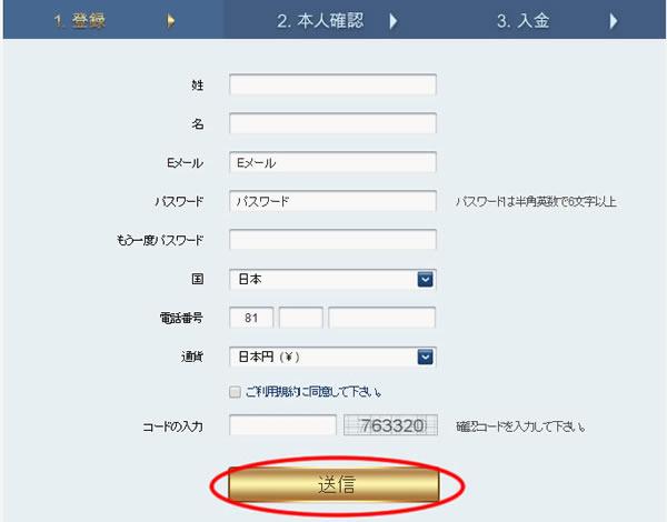 スマートオプションの登録詳細画面
