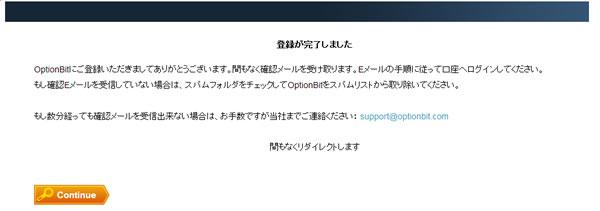 オプションビット登録完了画面