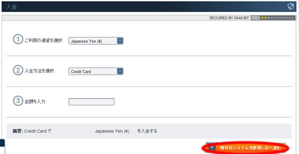 オプションビット入金画面クレジット5