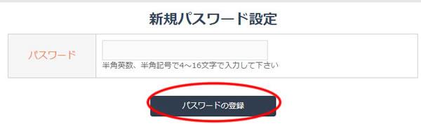 EXオプションの本登録パスワード決定画面