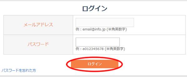 EXオプション登録完了からログインへ